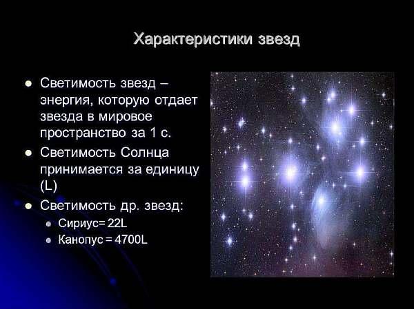 Свойства звезд