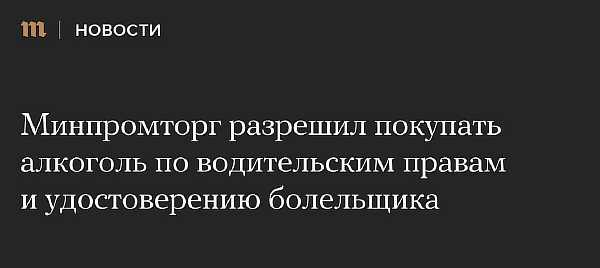 Закон России