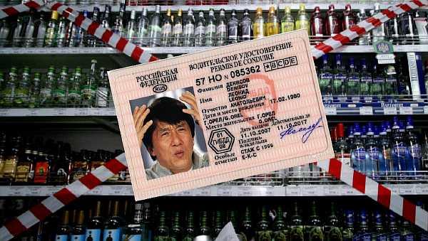 Можно ли покупать алкоголь по водительскому удостоверению?