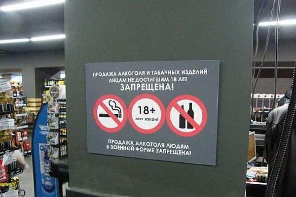 Запрет на покупку