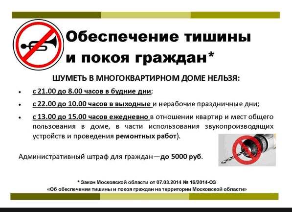 Правила и нормативы