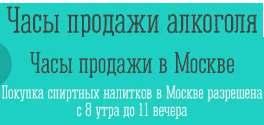 Время покупки алкоголя в Москве