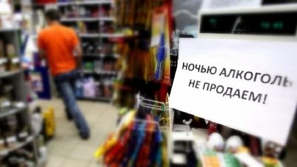 Запрет на продажу ночью
