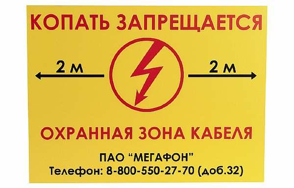 Охранная зона кабеля связи