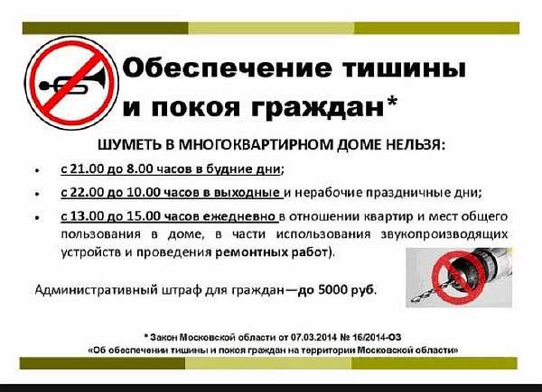 Нормы для Московской области