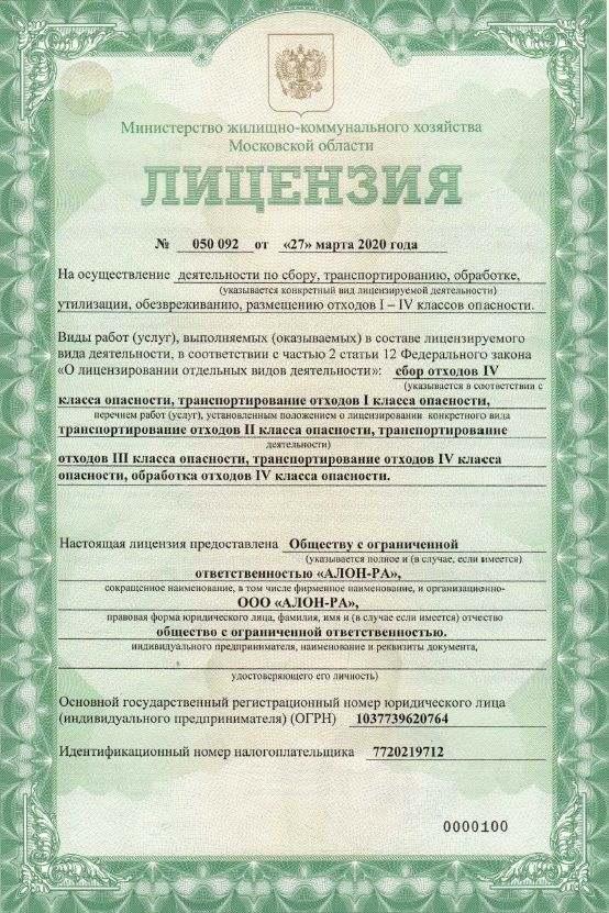 Лицензия на вывоз отходов