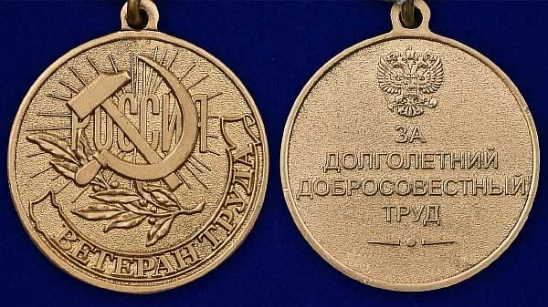 Медаль ветерана