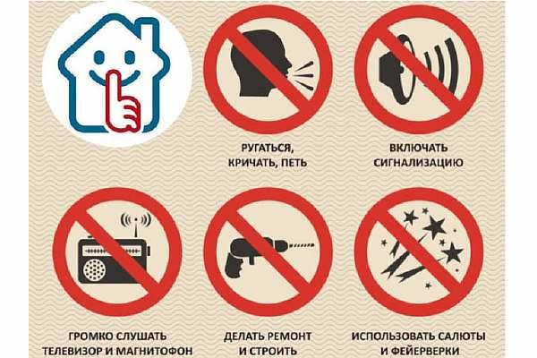 Запрещается шуметь