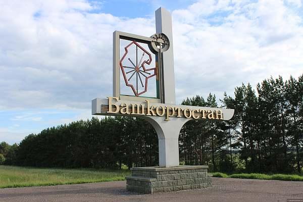 Граница Башкирии