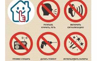 Закон о тишине в Пскове в 2021 году в многоквартирном доме и в частном секторе